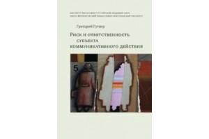 Вышла книга Г.Б. Гутнера «Риск и ответственность субъекта коммуникативного действия» (СФИ)