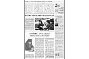 Вышел свежий номер газеты «Кифа» №2(76)