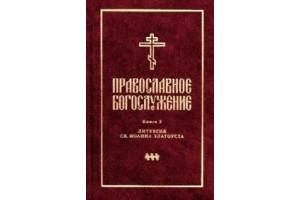 Презентация второго и третьего тома православного богослужения на русском языке (СФИ)