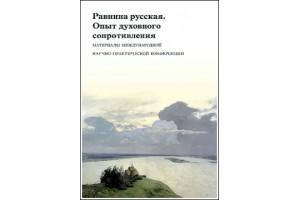 Презентация книги «РАВНИНА РУССКАЯ. Опыт духовного сопротивления» (СПб)
