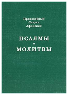 Бесплатно Книги О Силуане Афонском