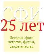 �����-�������������� ��������� 25 ���